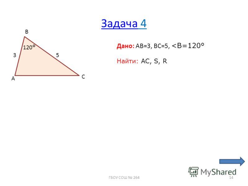 ЗадачаЗадача 4 A B C Дано: AB=3, BC=5,