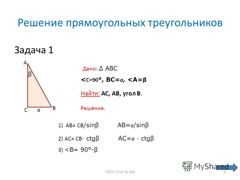 Решение прямоугольных треугольников Задача 1 Дано: ABC A C B < С=90 °, ВС= a,