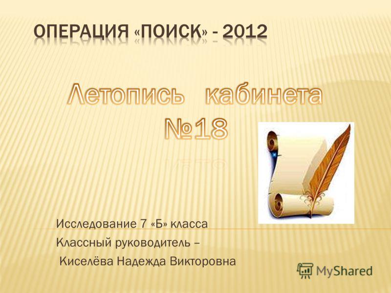 Исследование 7 «Б» класса Классный руководитель – Киселёва Надежда Викторовна