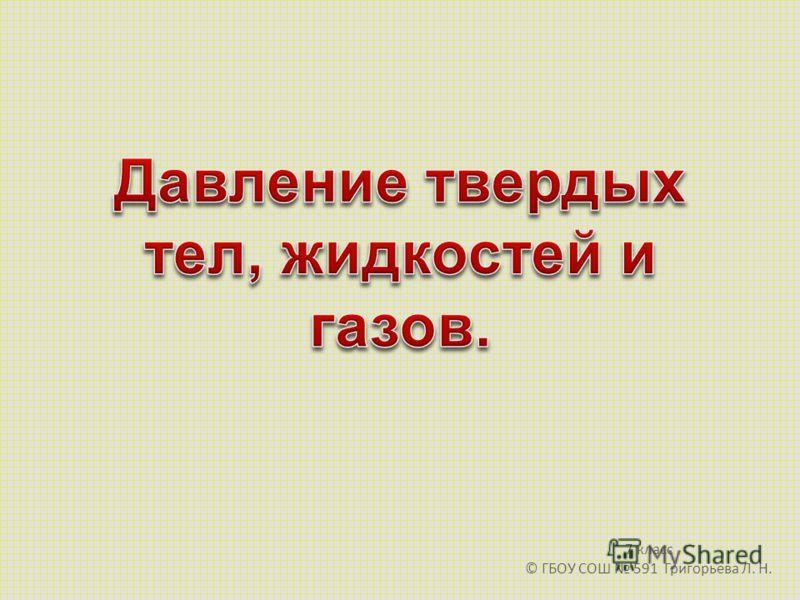 7 класс © ГБОУ СОШ 591 Григорьева Л. Н.