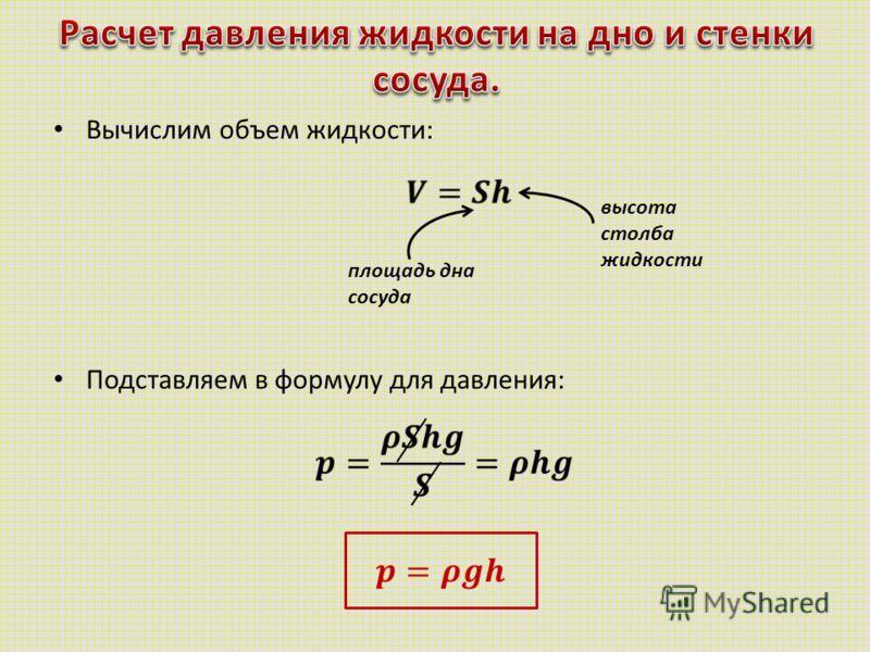 Вычислим объем жидкости: Подставляем в формулу для давления: площадь дна сосуда высота столба жидкости