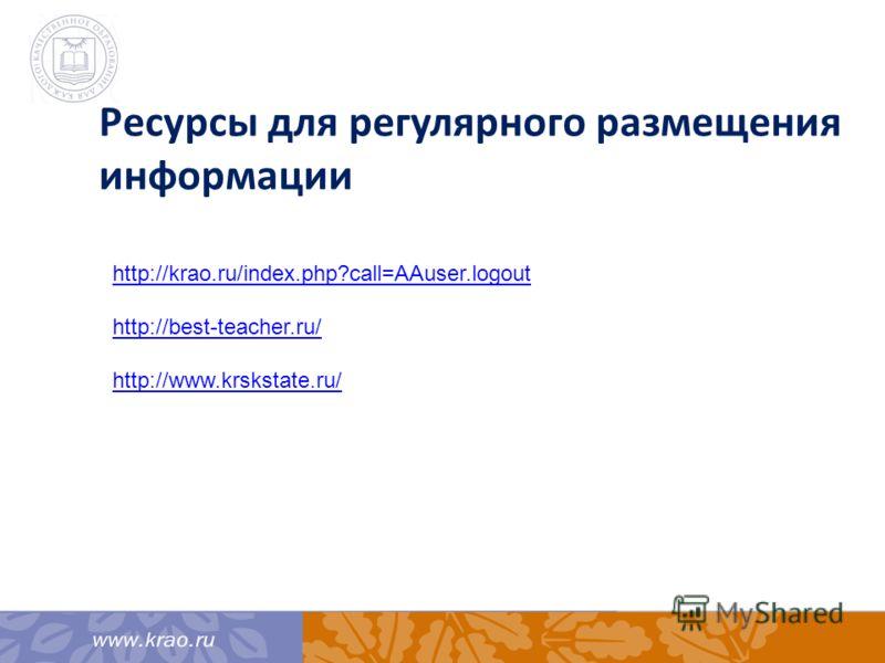 http://krao.ru/index.php?call=AAuser.logout http://best-teacher.ru/ http://www.krskstate.ru/ Ресурсы для регулярного размещения информации