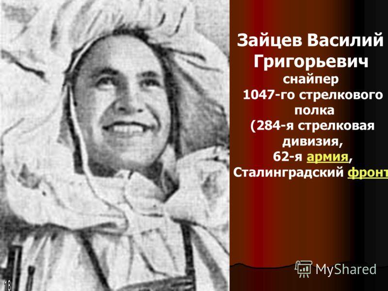Зайцев Василий Григорьевич снайпер 1047-го стрелкового полка (284-я стрелковая дивизия, 62-я армия,армия Сталинградский фронтфронт