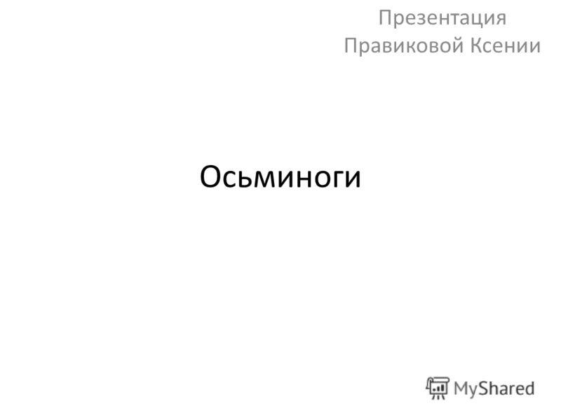 Осьминоги Презентация Правиковой Ксении