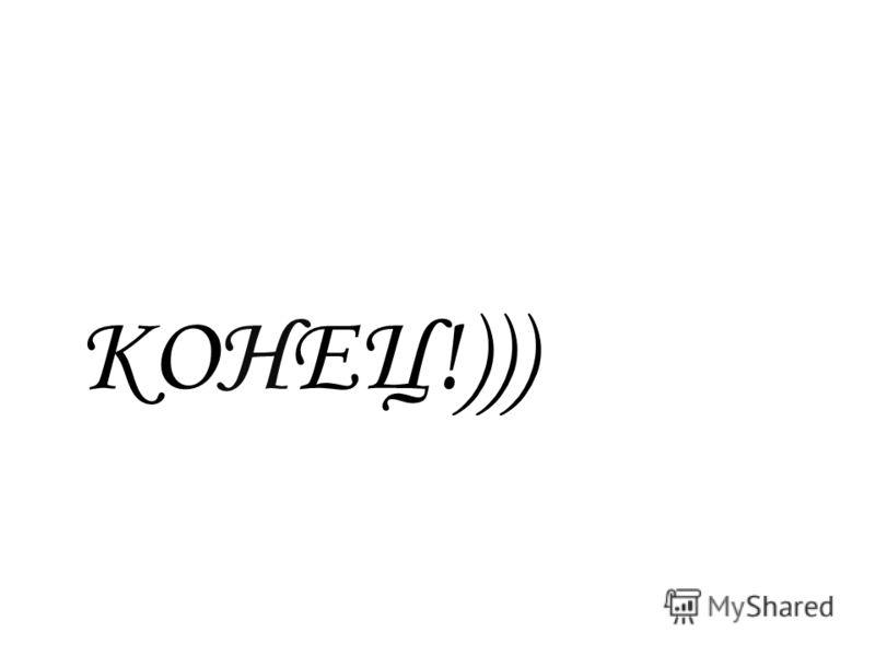 КОНЕЦ!)))