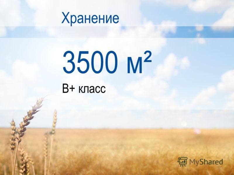 Хранение 3500 м² В+ класс