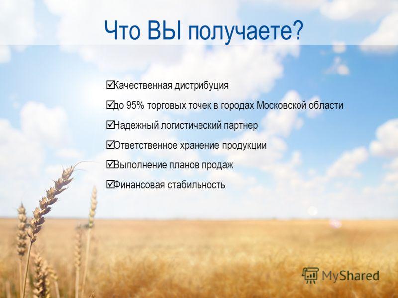 Качественная дистрибуция до 95% торговых точек в городах Московской области Надежный логистический партнер Ответственное хранение продукции Выполнение планов продаж Финансовая стабильность Что ВЫ получаете?