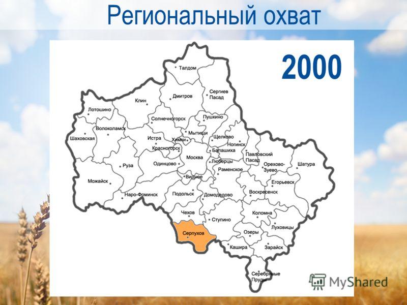 Региональный охват 2000
