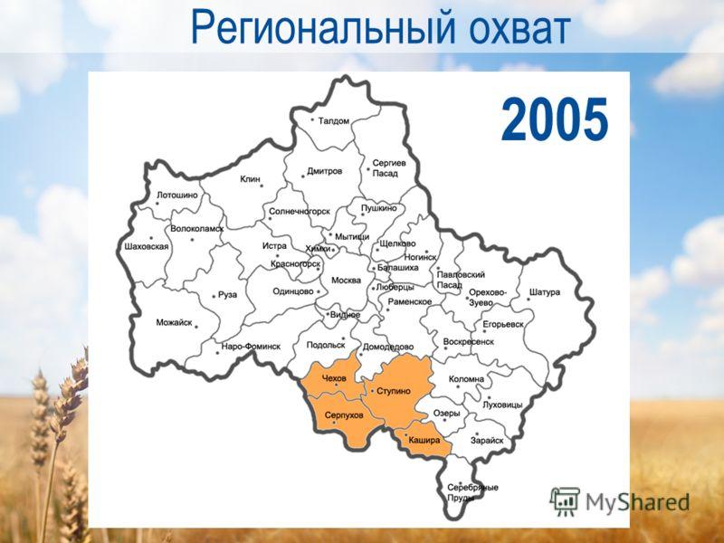 Региональный охват 2005