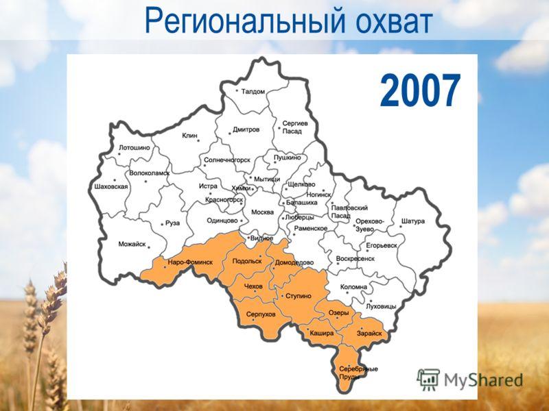 2007 Региональный охват