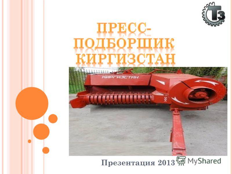 Презентация 2013