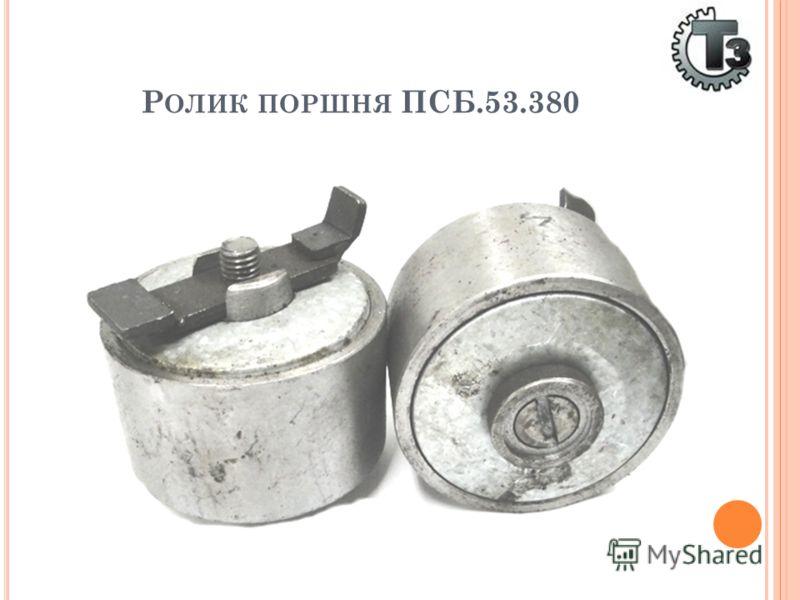 Р ОЛИК ПОРШНЯ ПСБ.53.380