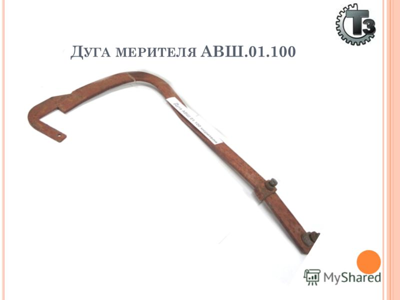 Д УГА МЕРИТЕЛЯ АВШ.01.100