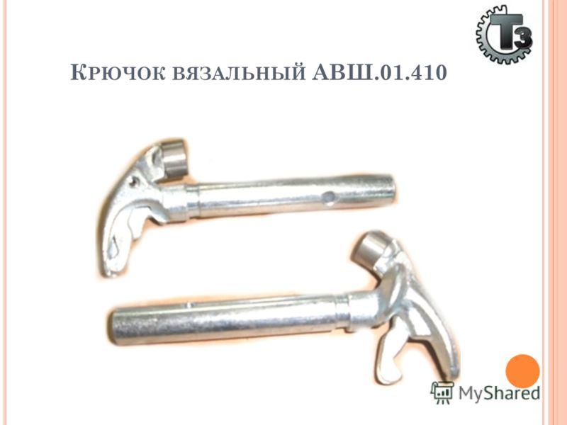 К РЮЧОК ВЯЗАЛЬНЫЙ АВШ.01.410