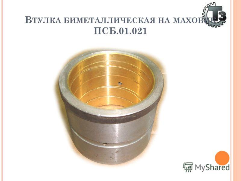 В ТУЛКА БИМЕТАЛЛИЧЕСКАЯ НА МАХОВИК ПСБ.01.021