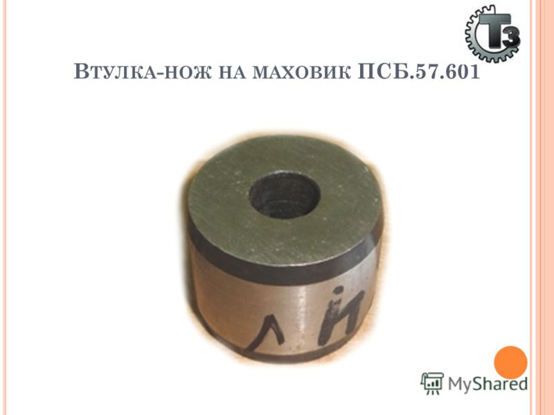 В ТУЛКА - НОЖ НА МАХОВИК ПСБ.57.601