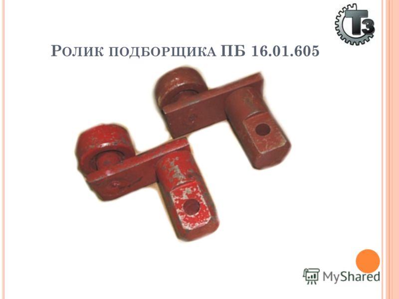 Р ОЛИК ПОДБОРЩИКА ПБ 16.01.605