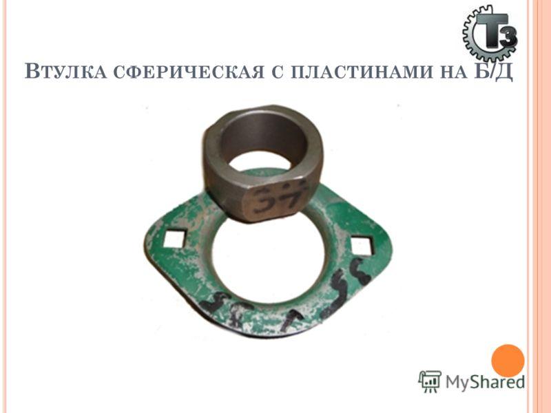 В ТУЛКА СФЕРИЧЕСКАЯ С ПЛАСТИНАМИ НА Б/Д