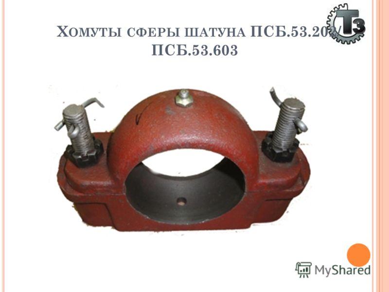 Х ОМУТЫ СФЕРЫ ШАТУНА ПСБ.53.202/ ПСБ.53.603