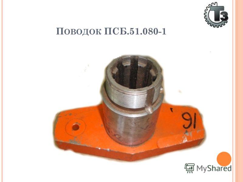 П ОВОДОК ПСБ.51.080-1