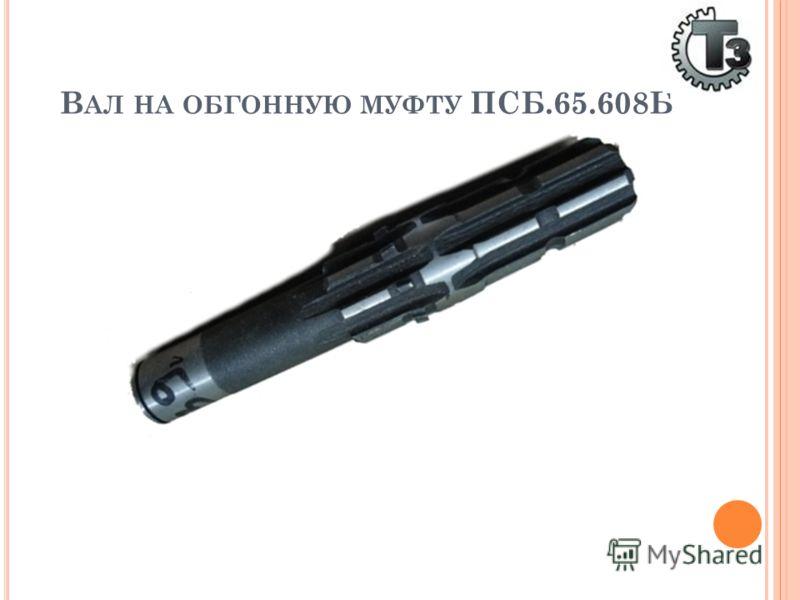 В АЛ НА ОБГОННУЮ МУФТУ ПСБ.65.608Б