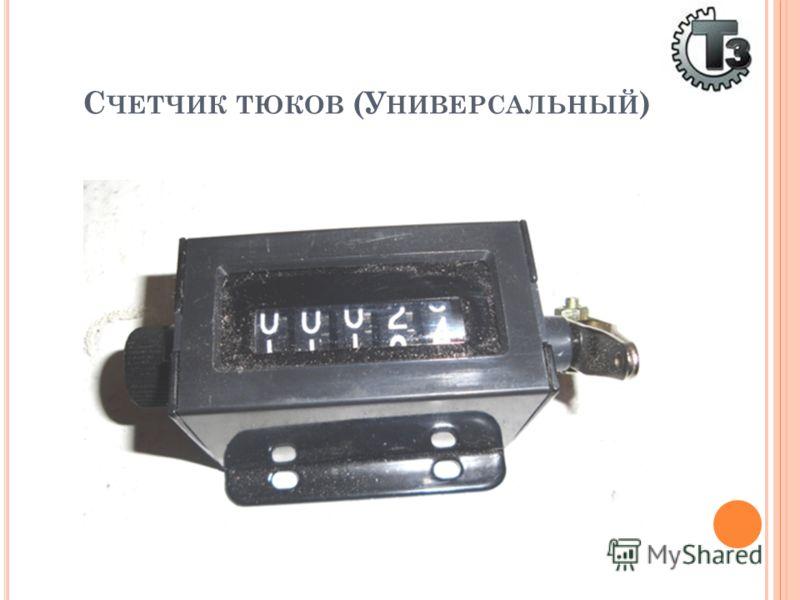 С ЧЕТЧИК ТЮКОВ (У НИВЕРСАЛЬНЫЙ )