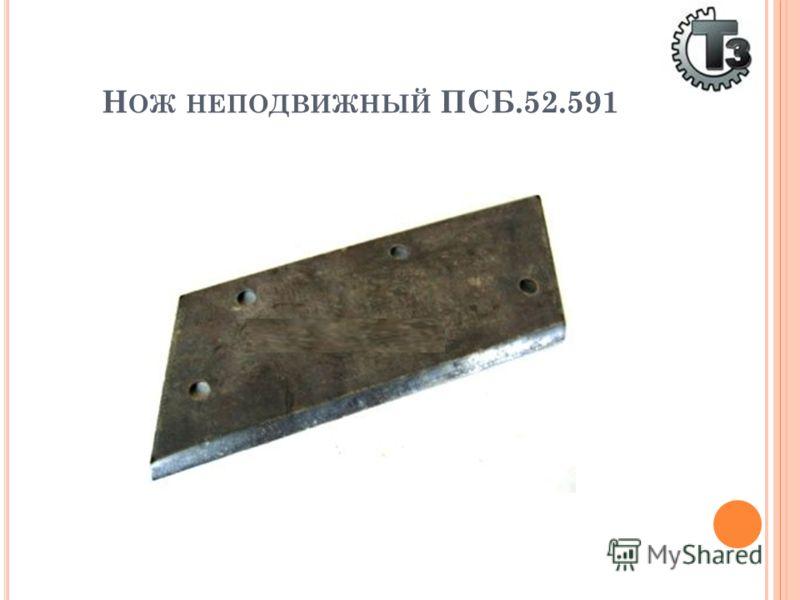 Н ОЖ НЕПОДВИЖНЫЙ ПСБ.52.591