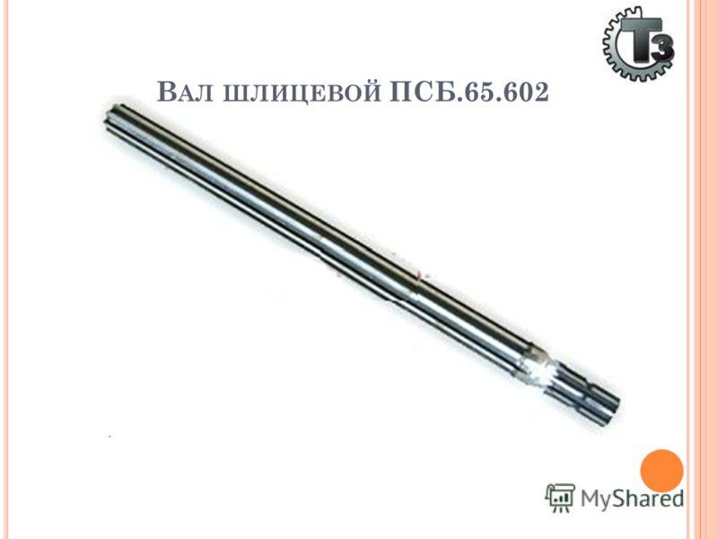 В АЛ ШЛИЦЕВОЙ ПСБ.65.602