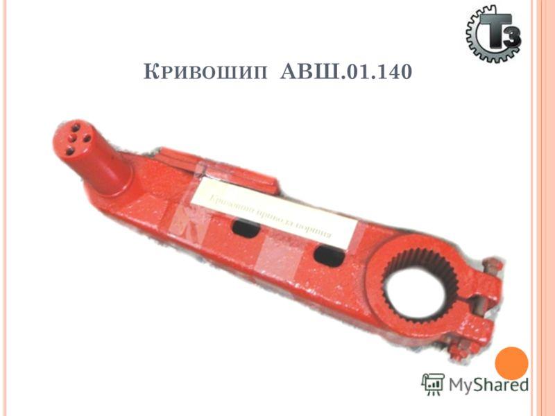 К РИВОШИП АВШ.01.140