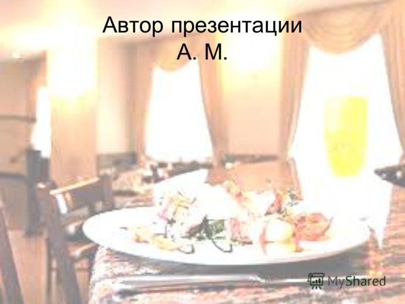 Автор презентации А. М.
