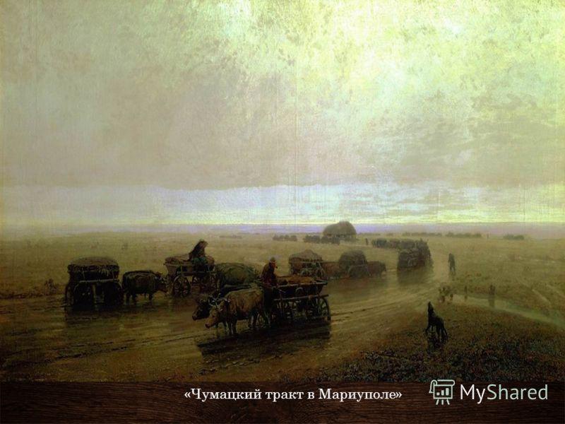 «Чумацкий тракт в Мариуполе»