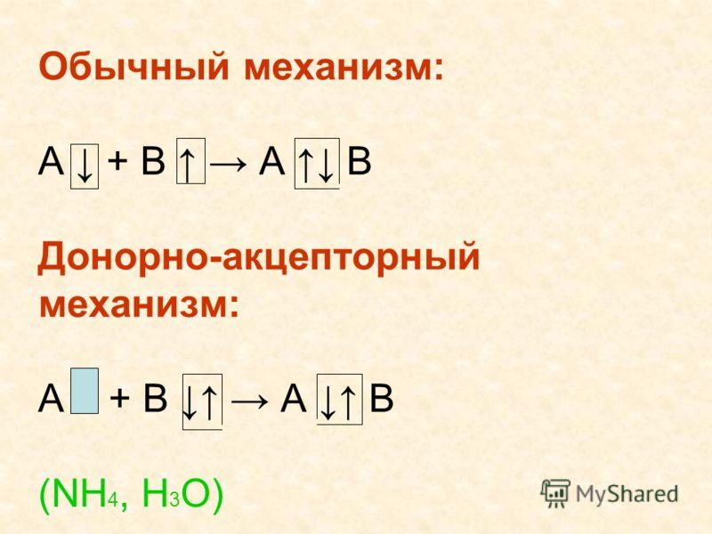 Обычный механизм: А + В А В Донорно-акцепторный механизм: А + В А В (NH 4, Н 3 О)