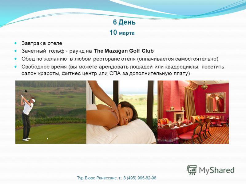6 День 10 марта Завтрак в отеле Зачетный гольф - раунд на The Mazagan Golf Club Обед по желанию в любом ресторане отеля (оплачивается самостоятельно) Свободное время (вы можете арендовать лошадей или квадроциклы, посетить салон красоты, фитнес центр