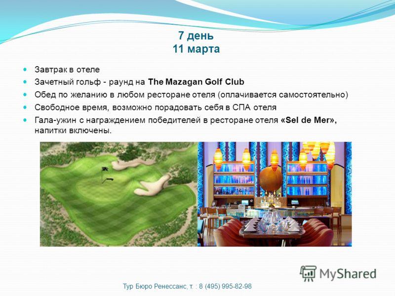 7 день 11 марта Завтрак в отеле Зачетный гольф - раунд на The Mazagan Golf Club Обед по желанию в любом ресторане отеля (оплачивается самостоятельно) Свободное время, возможно порадовать себя в СПА отеля Гала-ужин с награждением победителей в рестора