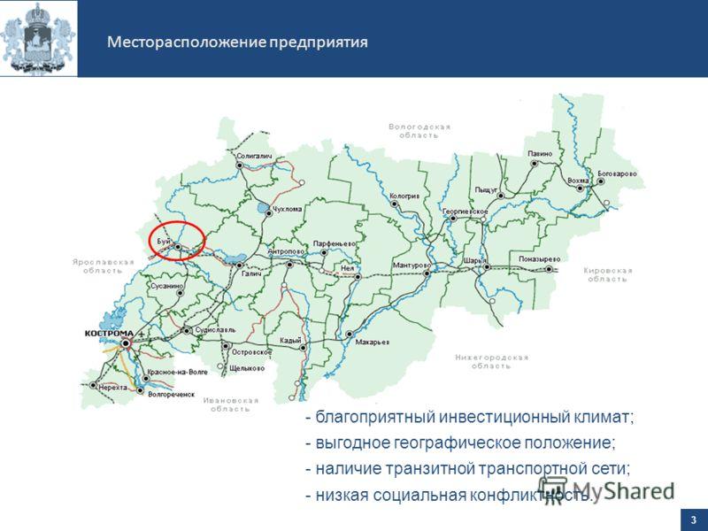 - благоприятный инвестиционный климат; - выгодное географическое положение; - наличие транзитной транспортной сети; - низкая социальная конфликтность. Месторасположение предприятия 3