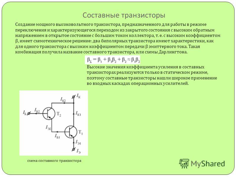 Составные транзисторы Создание мощного высоковольтного транзистора, предназначенного для работы в режиме переключения и характеризующегося переходом из закрытого состояния с высоким обратным напряжением в открытое состояние с большим током коллектора