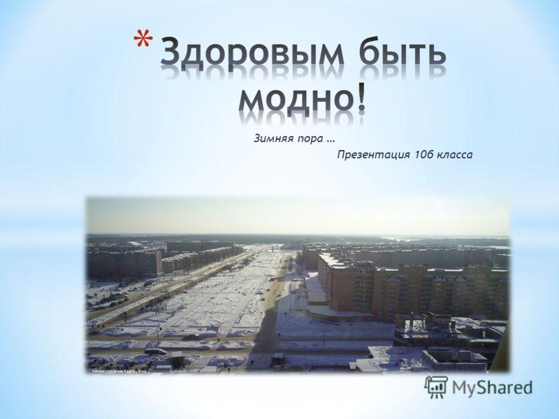 Зимняя пора … Презентация 10б класса