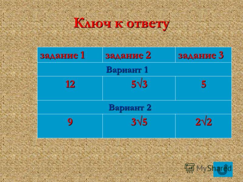 Ключ к ответу задание 1 задание 2 задание 3 Вариант 1 Вариант 1 12535 Вариант 2 Вариант 2 93522