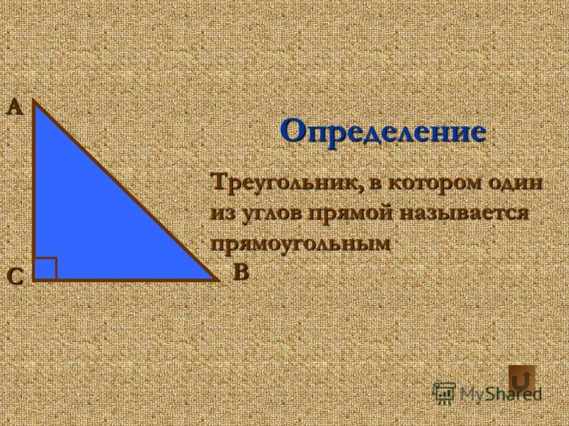 А С В Определение Определение Треугольник, в котором один из углов прямой называется прямоугольным