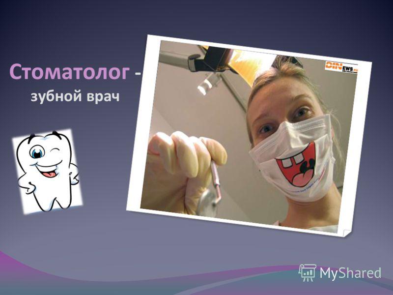 Стоматолог - зубной врач