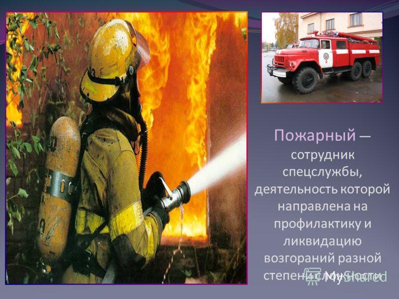 Пожарный сотрудник спецслужбы, деятельность которой направлена на профилактику и ликвидацию возгораний разной степени сложности