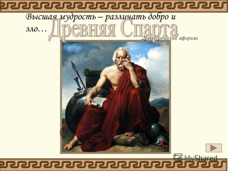 Высшая мудрость – различать добро и зло… Древнегреческий афоризм