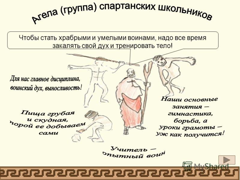 Чтобы стать храбрыми и умелыми воинами, надо все время закалять свой дух и тренировать тело!