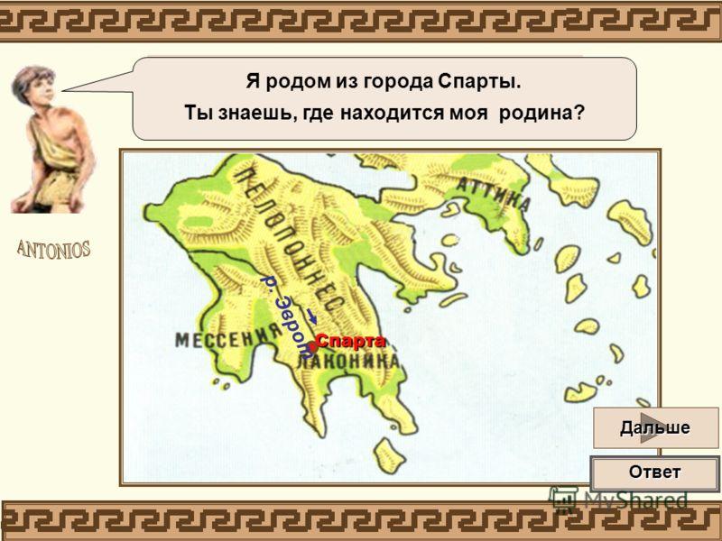 Спарта находится в Южной Греции на полуострове Пелопоннес, в долине реки Эврот. Спарта находилась: в южной Греции на полуострове Пелопоннес в области Лаконика на правом берегу р. Эвфрот Я родом из города Спарты. Ты знаешь, где находится моя родина? С