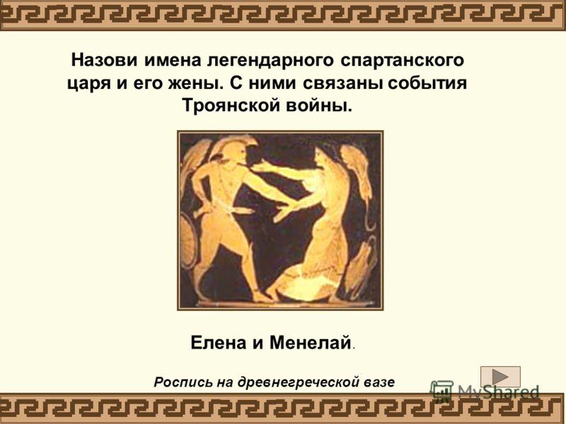 Роспись на древнегреческой вазе Елена и Менелай.