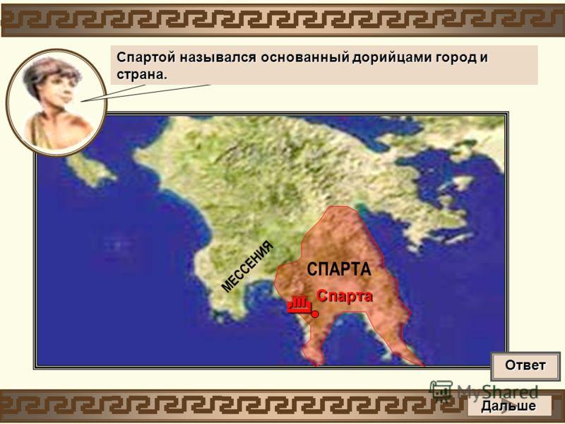 МЕССЕНИЯ СПАРТА Спарта Почему на карте две Спарты? Спартой назывался основанный дорийцами город и страна. Дальше Ответ