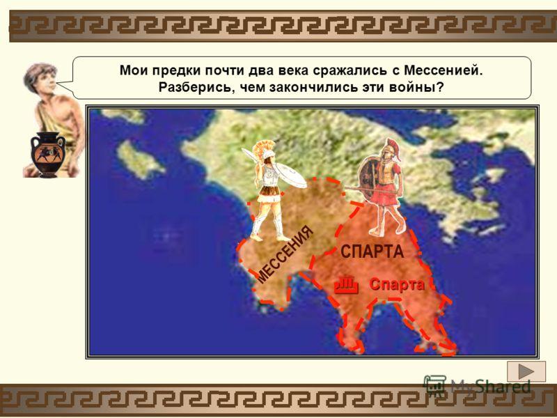 МЕССЕНИЯ СПАРТА Спарта Мои предки почти два века сражались с Мессенией. Разберись, чем закончились эти войны?