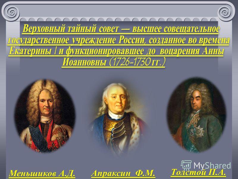 Меньшиков А.Д. Апраксин Ф.М. Толстой П.А.