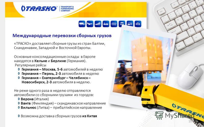 10 Международные перевозки сборных грузов «ТРАСКО» доставляет сборные грузы из стран Балтии, Скандинавии, Западной и Восточной Европы. Основные консолидационные склады в Европе находятся в Кельне и Берлине (Германия). Регулярные рейсы Германия – Моск