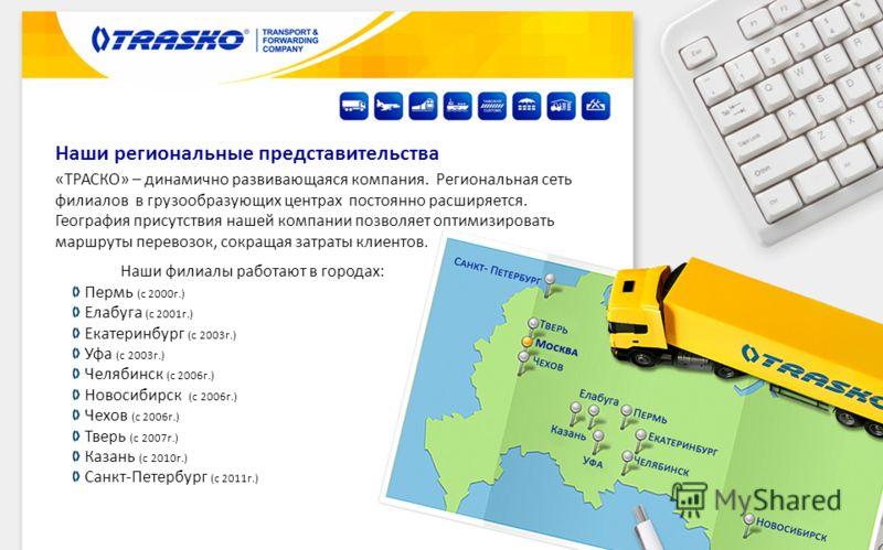 Наши региональные представительства «ТРАСКО» – динамично развивающаяся компания. Региональная сеть филиалов в грузообразующих центрах постоянно расширяется. География присутствия нашей компании позволяет оптимизировать маршруты перевозок, сокращая за